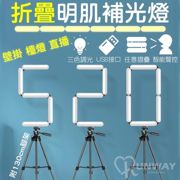 聲控 折疊明肌補光燈 三色調光 六節折疊 多變化調節 補光燈 伸縮 自拍 攝影美顏 直播補光