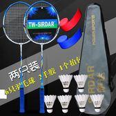 薩達成人學生比賽初級 2支裝雙拍情侶款羽毛球拍 igo全館免運