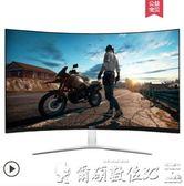 液晶顯示器32英寸2K曲面電腦顯示器無邊框C325Q電競游戲網吧液晶吃雞屏 LX爾碩數位3c