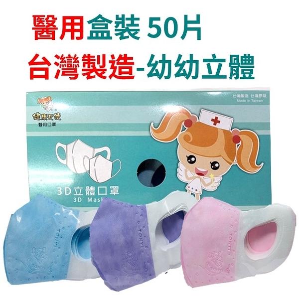 [現貨-台灣製] 幼幼醫用立體口罩 50片盒裝 醫療用 櫻花粉/粉紫/天空藍 3D口罩 幼童口罩 兒童口罩