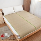 LUST生活寢具-藺草天然蓆、淡淡清香-草絲涼蓆、耐用涼快涼墊【單人加大3.5x6.2尺】