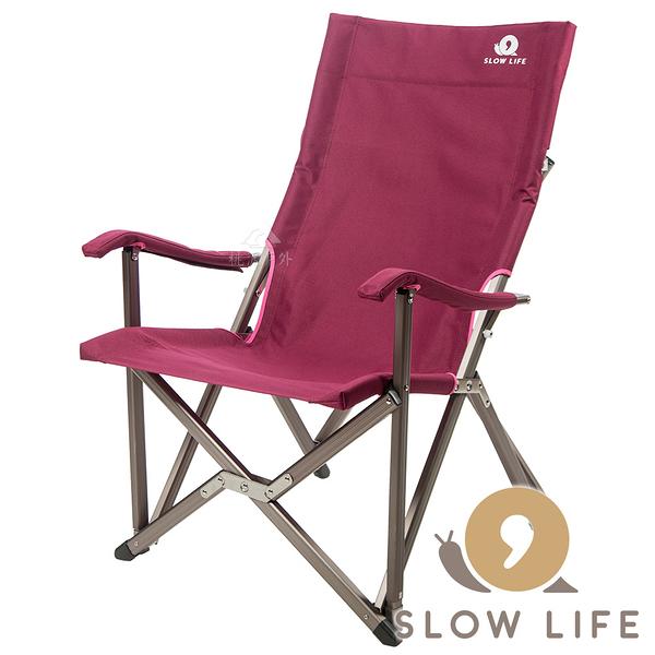【 SLOW LIFE 】巨川庭園休閒椅『棗紅/桃紅』P18701 休閒椅.大川椅.摺疊椅.野餐椅.露營椅.戶外椅