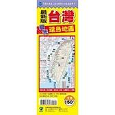 台灣觀光環島地圖(新版)