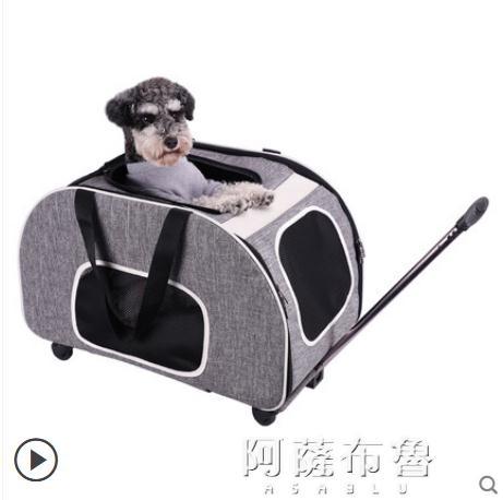 寵物手推車 陪士奇狗狗外出便攜包寵物拉桿箱貓包透氣大號大容量柯基柴犬背包 MKS阿薩布魯