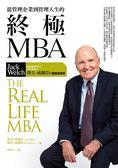 從管理企業到管理人生的終極MBA:迎戰劇變時代,世紀經理人傑克‧威爾許的重量級..
