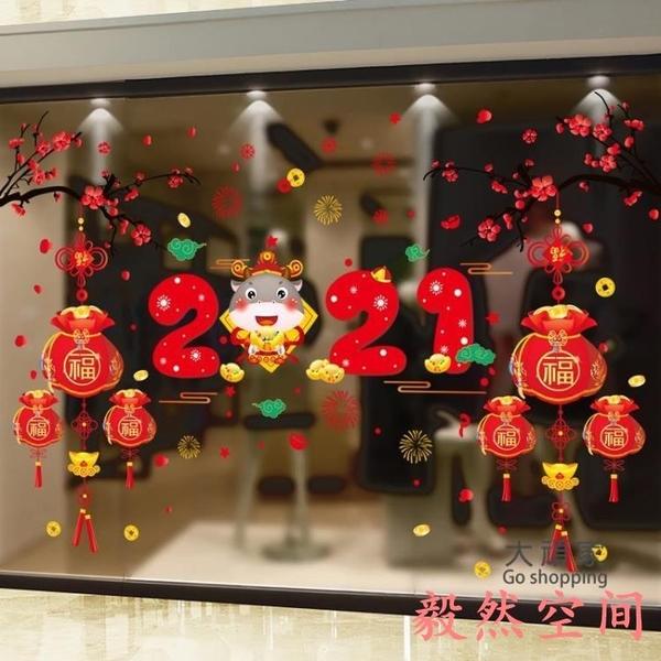 福字貼 2021新年裝飾玻璃櫥窗貼紙門貼元旦春節福字過年佈置年畫窗貼窗花