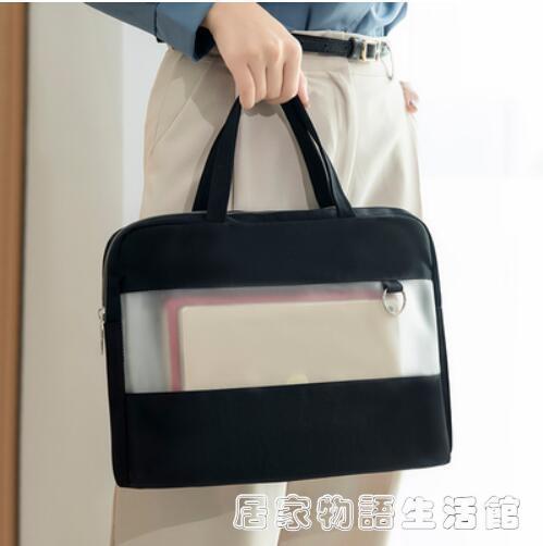 文件袋帆布包a4手提袋資料袋商務拉錬袋男辦公包公文包女文件包居家物語