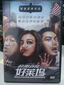 挖寶二手片-Y110-236-正版DVD-華語【橫衝直撞好萊塢】-黃曉明 佟大為(直購價)