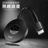 【2020年版第六代Extend】圓形六扇片全自動無線影音傳輸器(送4大好禮)