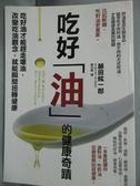 【書寶二手書T1/養生_JMY】吃好油的健康奇蹟:吃好油才能趕走壞油.._藤田紘一郎
