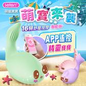 香港LETEN 萌寵寶寶 16段變頻 APP遙控 按摩器 智能版 精靈寶寶 綠