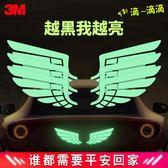 夜光貼3M反光貼尾標汽車貼紙【極簡生活館】