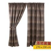 HOLA 織宇緹花雙層遮光落地窗簾-棕灰 270x230cm