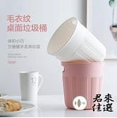 桌面迷你小垃圾桶收納桶拉圾筒無蓋垃圾筒【君來佳選】