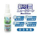 即期特惠-NewClean 新可靈奈米長效保潔劑(90ml)超強防水噴霧 通氣性強 抗汙抗UV 阻菌