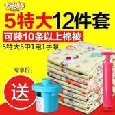 壓縮袋 真空壓縮袋送電泵16絲無紡布加厚真空袋收納袋厚棉被整理袋