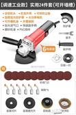 角磨機 萬用角磨機多功能打磨機磨光機小型手持手磨機拋光機電動切割機【快速出貨】