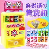 過家家玩具 寶麗會說話的自動飲料售貨機女孩玩具 兒童過家家販賣機3-4-5-6歲【小天使】