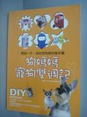 【書寶二手書T8/寵物_JHR】狗媽媽寵狗雙週記-兩週一件送給狗狗愛的親手禮_數位人編輯部
