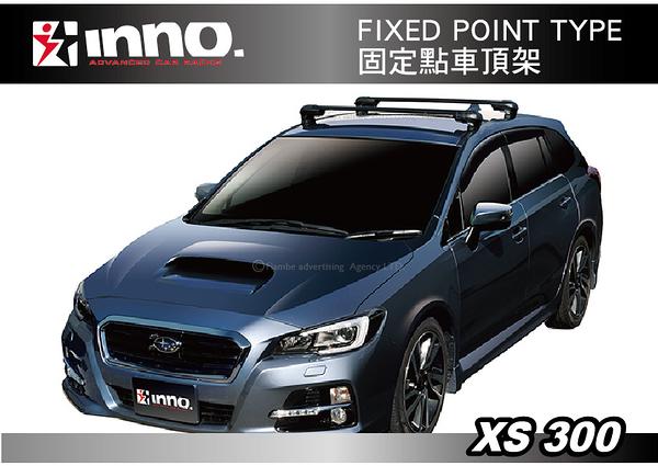 ||MyRack|| INNO XS300 FIXED POINT TYPE 固定點車頂架 橫桿 行李架