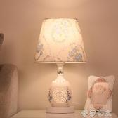 (快出)歐式陶瓷臺燈現代簡約臥室床頭燈餵奶客廳書房個性創意浪漫調光燈YYJ