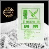 【九元生活百貨】壹鴿紗布(未滅菌) 包紮用 過濾 台灣製