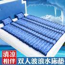 雙人水床墊夏天降溫冰床墊單人水床家用充水涼墊 CJ3318『美好時光』