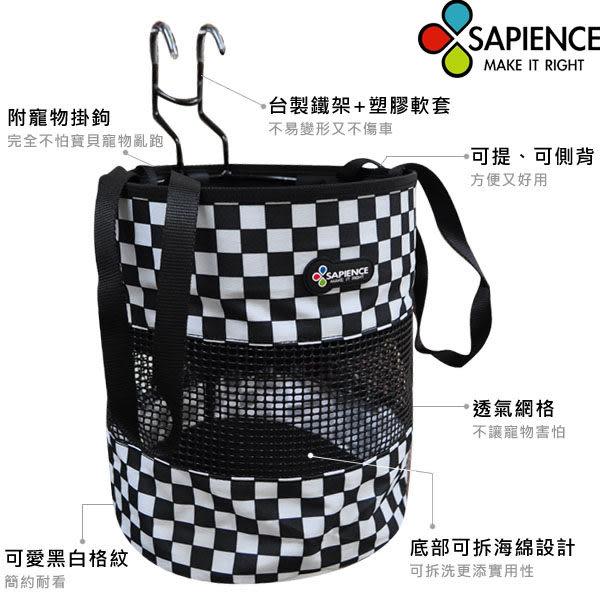 【饗樂生活】台灣製SAPIENCE附有保潔墊自行車黑白格紋前置物袋/掛鉤式/寵物袋、帶寵物狗狗去兜風