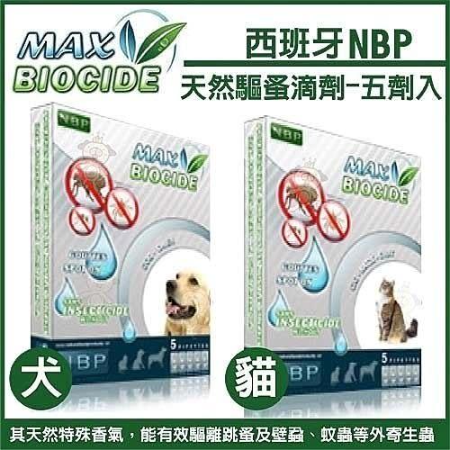 *KING WANG*【西班牙NBP】全天然防蚤頸圈-天然植香草精油~貓用