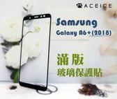 【台灣優購】全新 SAMSUNG Galaxy A6+.A605G 專用2.5D滿版鋼化玻璃保護貼 防刮抗油~優惠價290元