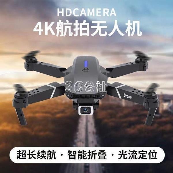 華強北POR爆款無人機4K超高清航拍四軸折疊遙控飛行器學生玩具