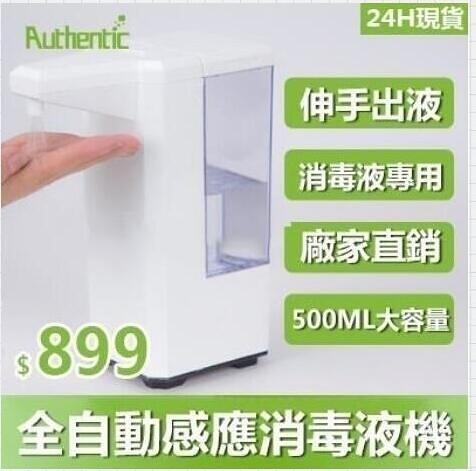 【現貨】 自動消毒機 感應消毒噴霧機 手部消毒器 500ml大容量 酷男