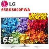 《送壁掛安裝&電視盒+藍牙耳機》LG樂金 65吋65SK8500PWA 一奈米4K HDR聯網液晶電視 (限期登錄送禮券)
