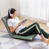 懶人沙發 懶人沙發榻榻米可折疊單人小沙發床上休閒臥室椅子現代簡約沙發椅 YYJ 歌莉婭