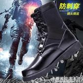 作戰靴男超輕網眼減震透氣陸戰術靴軍勾鞋戶外軍迷靴 遇見生活