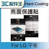 資詠 LG G Tablet 7.0 8.0 8.3 亮面保護貼/膜 8吋以下 3H高透光 V400 V480 V490