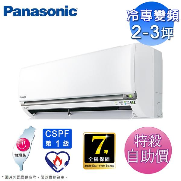 Panasonic國際2-3坪變頻QX系列R32冷專分離式CS-QX22FA2/CU-QX22FCA2~自助價