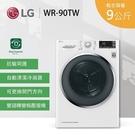 5月限定【基本安裝+24期0利率】LG 樂金 9公斤 免曬衣乾衣機 烘乾機 WR-90TW