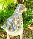 狗透明雨衣 寵物貴賓比熊小狗防水泰迪小型犬狗雨披狗狗雨衣  夢想生活家