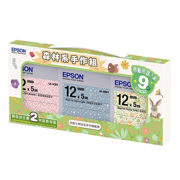 【高士資訊】EPSON 12mm 森林系手做 組合包 花紋系列 原廠 盒裝 防水 標籤帶 Pattern 7110701