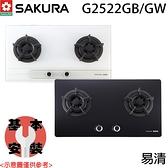 【SAKURA櫻花】二口小面板易清檯面爐 G2522G
