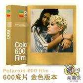 Polaroid 600 film 彩色 金色版 黃金 金屬光 寶麗來600方形底片 600 I-type型相機適用
