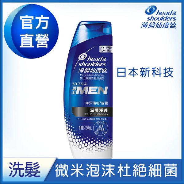 海倫仙度絲 男士深層淨透0%矽靈洗髮乳190ml- P&G寶僑旗艦店