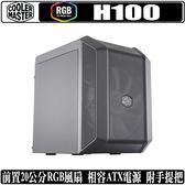 [地瓜球@] Cooler Master MasterCase H100 電腦 機殼 RGB Mini ITX