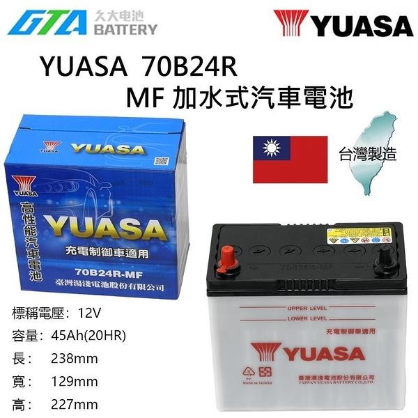 久大電池 YUASA 湯淺電池 70B24R 加水式 汽車電瓶 汽車電池 46B24R 55B24R 適用