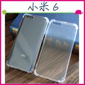 Xiaomi 小米6 5.15吋 四角加厚氣墊背蓋 透明手機殼 防摔保護套 TPU手機套 矽膠軟殼 全包邊保護殼