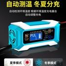 汽車電瓶充電器12V24V大功率車用摩托車蓄電池智慧修復純銅充電機 【4-4超級品牌日】