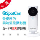 SpotCam HD + 一年期 3 天...