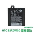 【免運費】附發票【送4大好禮】HTC U Play U-2u 原廠電池 UPlay B2PZM100
