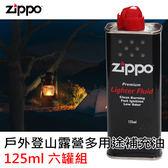 Zippo原廠煤油 戶外登山露營多用途補充油 125ml 六罐組
